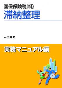 国保保険税(料)滞納整理実務マニュアル編(社会保険出版社)