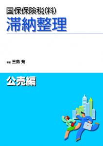 国保保険税(料)滞納整理公売編(社会保険出版社)